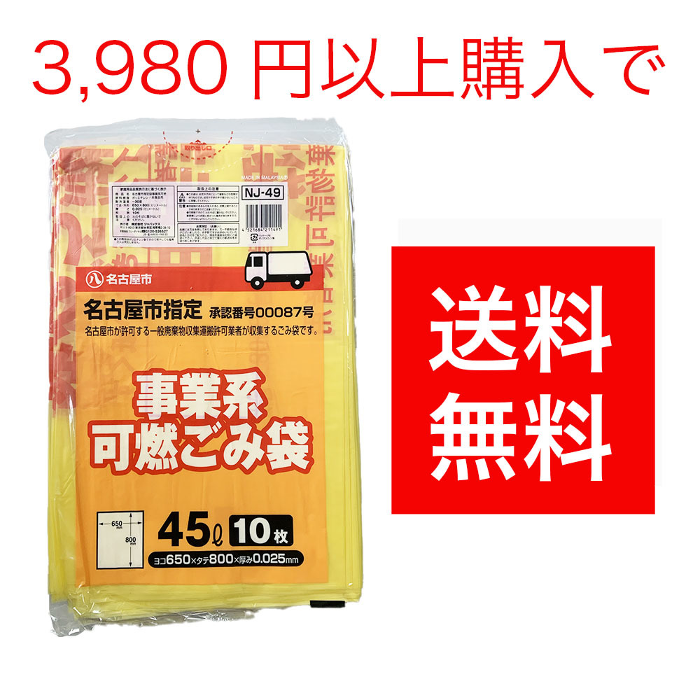 業務用 可燃 ごみ袋 名古屋市指定 45L×10枚 事業系可燃ごみ袋 NJ-49 お買い得品 宅送