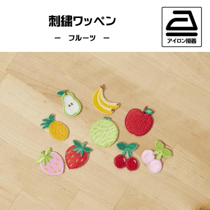 洋服や小物のワンポイントに 大 フルーツの刺繍ワッペン いちご さくらんぼ 人気ブランド メロン 洋ナシ りんご 日本製 果物 パイナップル バナナ