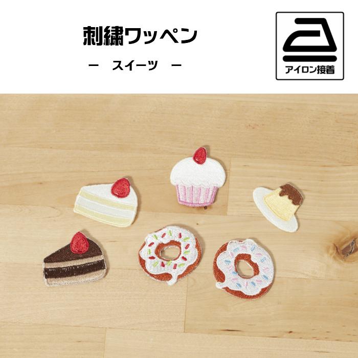 定価 大 スイーツの刺繍ワッペン ショートケーキ 購入 チョコレートケーキ ドーナツ カップケーキ プリン