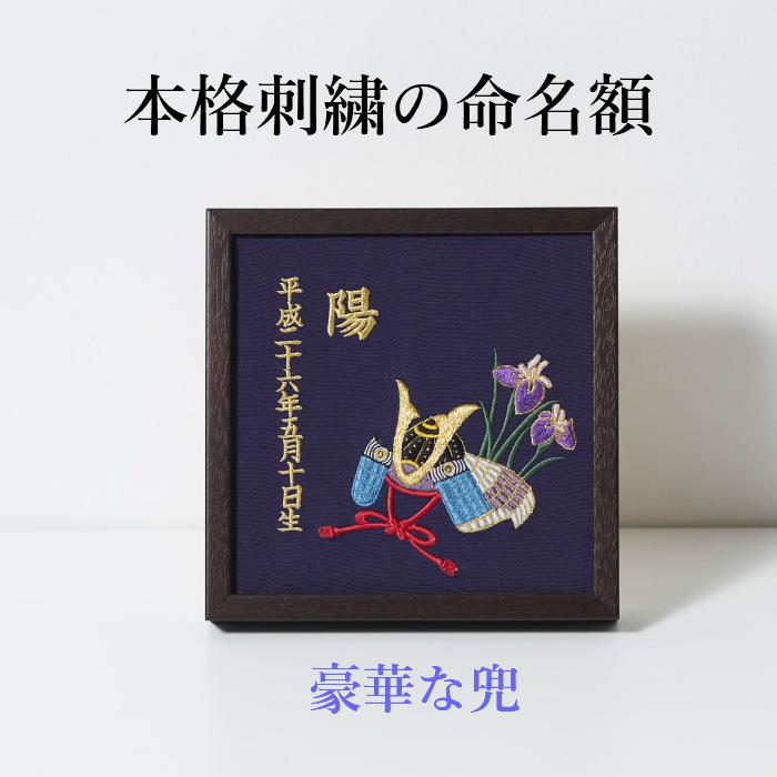 日本 初節句に名入りの刺繍の兜を 《豪華な兜》本格刺繍の命名額 額 箱付き イラスト刺繍付き 名入れ 内祝い ベビーギフト 命名書 当店は最高な サービスを提供します 出産祝い 節句