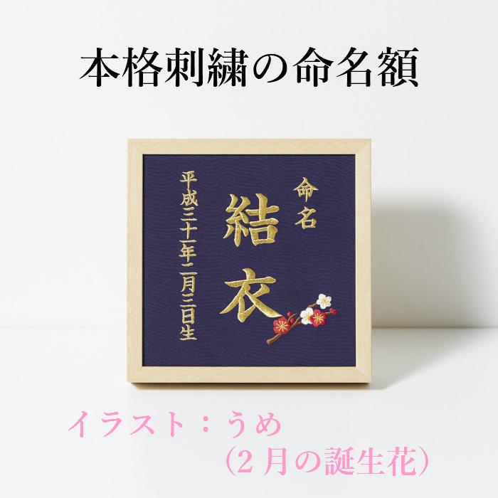 お子様が生まれた記念や 再再販 出産祝いにいかがですか? 《2月:梅の花》本格刺繍の命名額 額 箱付き 誕生花イラスト刺繍付き 名入れ お節句 ベビーギフト 日本産 内祝い 出産祝い 命名書