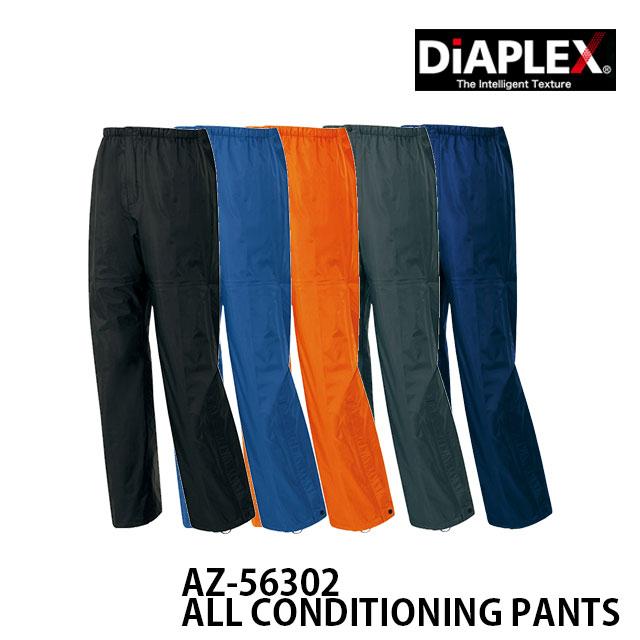 アイトス AZ-56302 DIAPLEX 全天候型パンツ 耐水圧・30 レインウェア 合羽 作業用 アウトドア レジャー