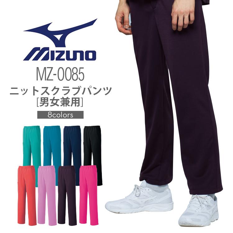 ミズノ 医療用スクラブパンツ メンズ&レディース 男女兼用 MZ-0085 MIZUNO メディカルウェア 医療用白衣 チトセ