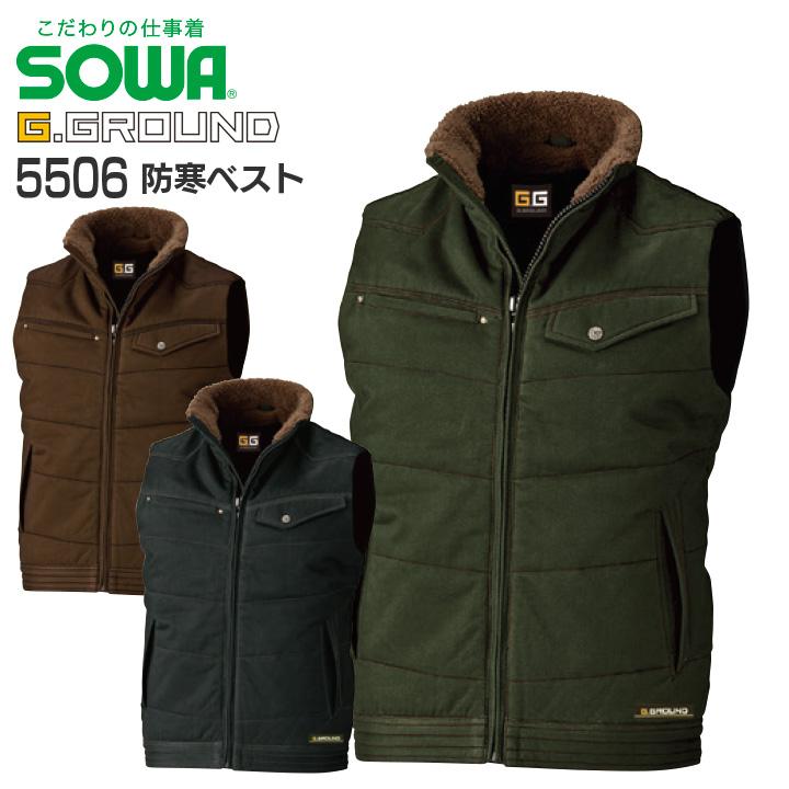 SOWA 防寒ベスト 5506 【秋冬】綿100% 裏起毛 防寒服 防寒着 作業服 作業着 桑和 6L