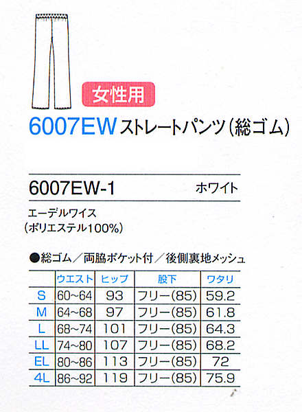 6007 EW straight pants (total rubber) women's all solid ( the medical nurse doctor nurse FOLK folk ソワンクレエ white )