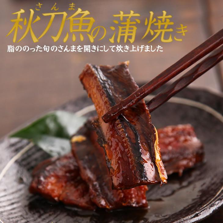 秋刀魚の蒲焼