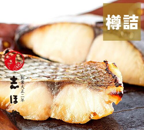 桜鯛・さわらのみそ漬10切(鯛5切、さわら5切)