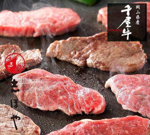 千屋牛焼肉セット(カタ・モモ)500g