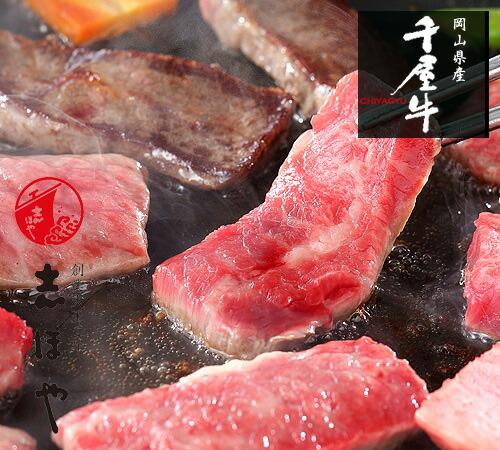 千屋牛焼肉セット(ロース・カルビ)500g