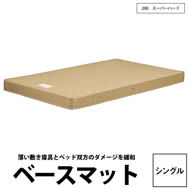 【東京西川】 ベースマット200(スーパーハードタイプ)~ボンネルコイル仕様~ (シングル97×200×13cm) 約19.2kg ★ボンネルコイルスプリング 日本製★zz
