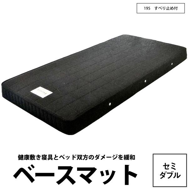 【東京西川】 ベースマット195(すべり止め付き)セミダブル120×200×13cm