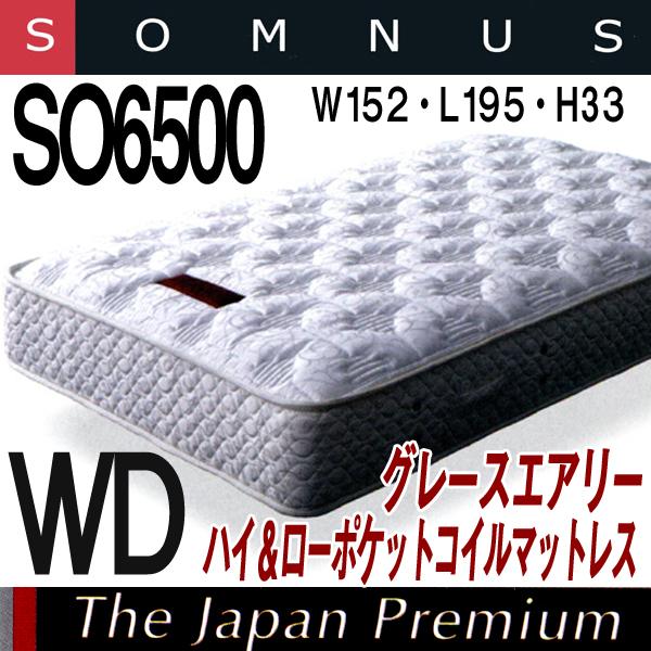 【東京西川】SOMNUS~光沢のある美しいサテン生地使用!ソムニス~グレースエアリーSO6500ハイ&ローポケットコイルマットレス(ワイドダブル)