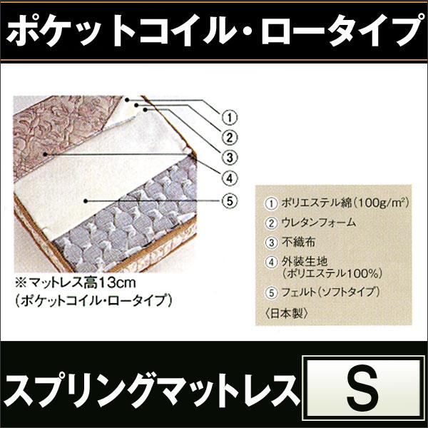 【西川リビング】スプリングマットレス(ポケットコイル・ロータイプ)シングル 幅97×長さ200×高さ13cm