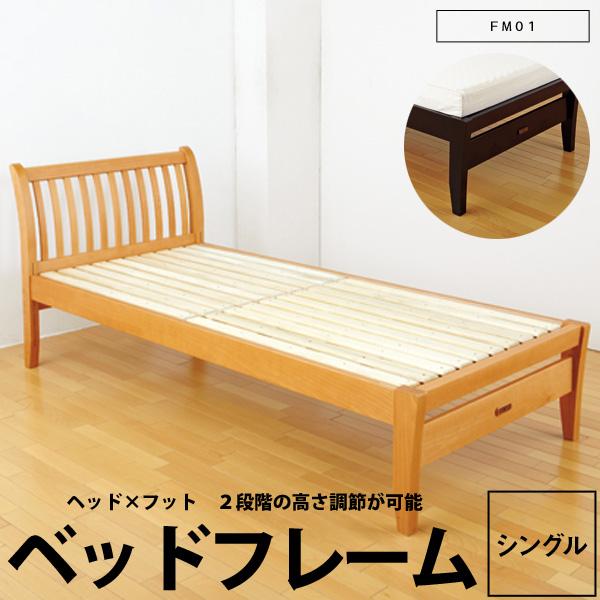 西川 ベッド 【西川リビング】FM-01 ベッドフレーム(フレームのみ)シングル(W100×L223×H90)★木製 ベッド フレーム ヘッド&フットタイプ 天然桐材使用 すのこ状床板 抽斗なし シンプル 機能的 シンプル 機能的 日本製★zz