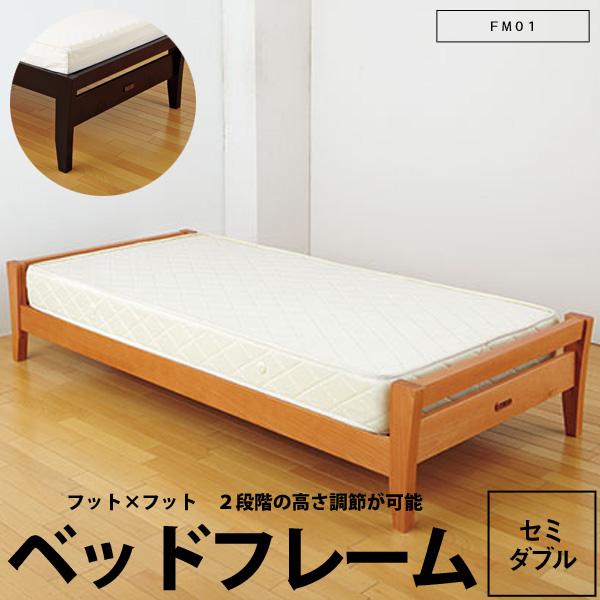 西川 ベッド 【西川リビング】FM-01 ベッドフレーム(フレームのみ)セミダブル(W123×L216×H43)★木製 ベッド フレーム フット&フットタイプ 天然桐材使用 すのこ状床板 抽斗なし シンプル 機能的 日本製★