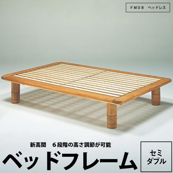 西川 ベッド【西川リビング】】FM-08 新高間 ヘッドレスタイプ ベッドフレーム(フレームのみ)セミダブル(W132×L212×H37)★木製 ベッド フレーム 抽斗なし シンプル 機能的 日本製★