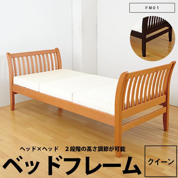 西川 ベッド 【西川リビング】FM-01 ベッドフレーム(フレームのみ)クイーン(W163×L230×H90)★木製 ベッド フレーム ヘッド&ヘッドタイプ 天然桐材使用 すのこ状床板 抽斗なし シンプル 機能的 日本製★