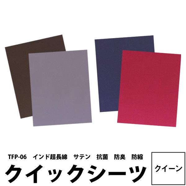Shijubo   Rakuten Global Market: Cover Nishikawa 24 + Bedfitti Pack Sheets (fitted  Bed Sheet) (Queen 160 × 200 × 40 Cm) 16 Ss ☆ India Extra Long Satin ...