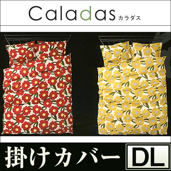 ★人気のシビラ カバーシリーズ★【シビラ~sybilla~】 カラダス 掛け布団カバー (ダブルロング 190×210cm)