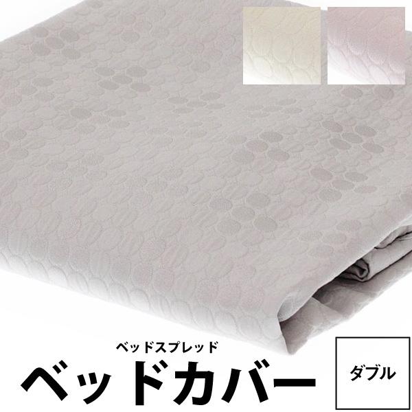 カバー 西川【送料無料】【西川リビング】 24+ ベッドスプレッド ダブル220×260cm 日本製 TFP 23