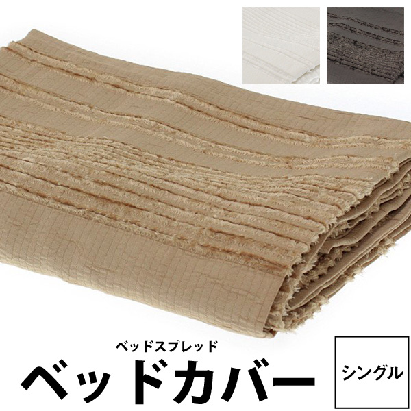 カバー 西川【送料無料】【西川リビング】 24+ ベッドスプレッド シングル180×260cm 日本製 TFP 24