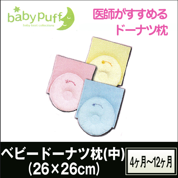 baby powder 12 ss ~ BabyPuff ~ donut pillow while (26 × 26 cm) ★ baby with pillow case, for 4-12 months, babies, newborns, children ★ LM1302