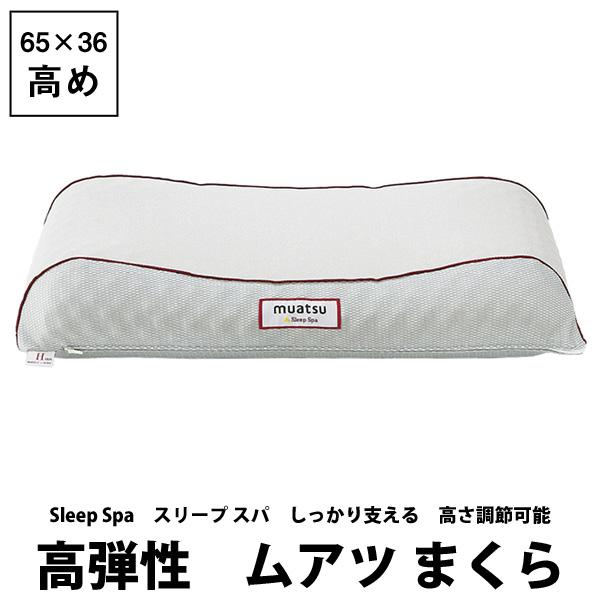 枕【昭和西川】 muatsu ムアツ Sleep Spa スリープスパ ムアツまくら ピロー 高弾性 ハイタイプ sp-2 65×36cm 高め 弾力 しっかり支える ポリジン加工 日本製