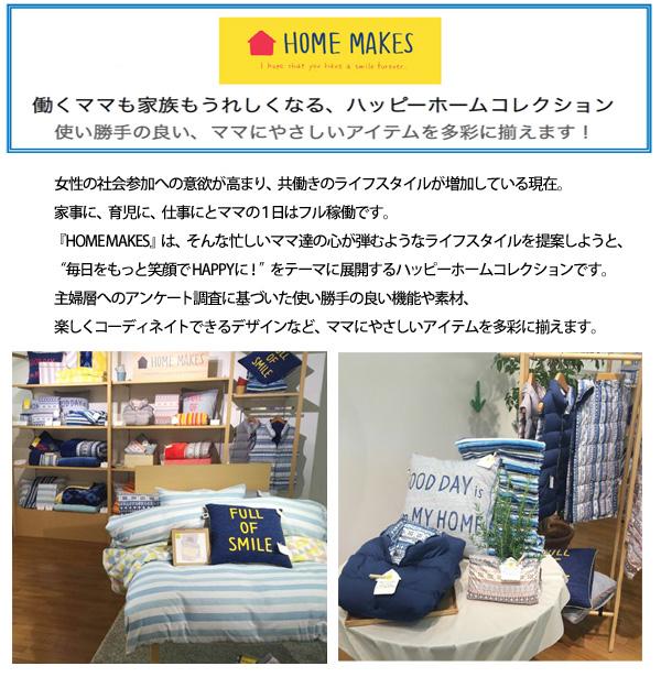 覆盖物西川HOME MAKES-家制造-枕头套(枕套)(90*45cm)16ww★pirokesu,一年中的棉100%★HO6050