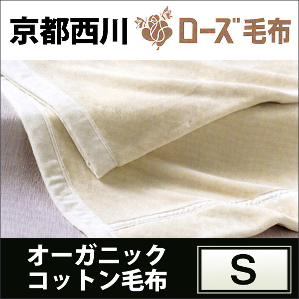 Blanket Nishikawa rose long far cotton blanket (single 140 x 200 cm) CNB0776 12-13