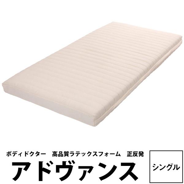 【ボディドクター】マットレス~A(アドヴァンス)~(シングル195×97×13.5cm)★100%天然ラテックス★zz