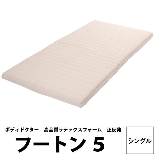 【ボディドクター】マットレス~Futon5(フートン5)~(195×97×8.5cm)★100%天然ラテックス★zz