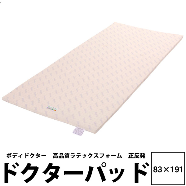 【ボディドクター】ドクターパッド(191×83×2.5cm)★100%天然ラテックス★zz