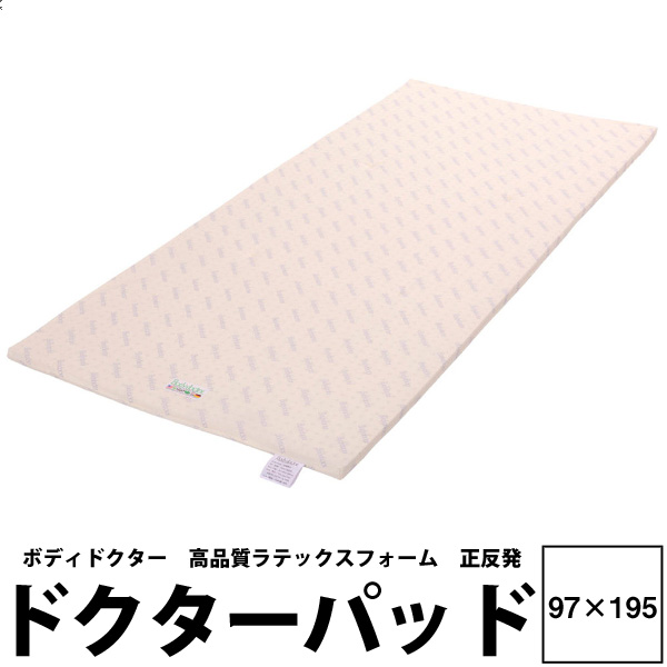 【ボディドクター】ドクターパッド(195×97×2.5cm)★100%天然ラテックス★zz