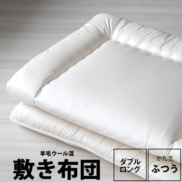 【ランキング10位】生成り国産上質!羊毛混敷き布団 ダブル ご自宅用にもお客様用にも最適!