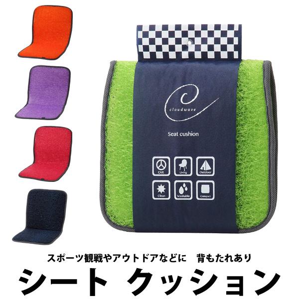 【送料無料】【東京西川】 seat cushion シートクッション クラウドウェーブシートクッションL 2×40×83cm 通気性 弾力性 車 洗える 衛生的 日本製 CF8050