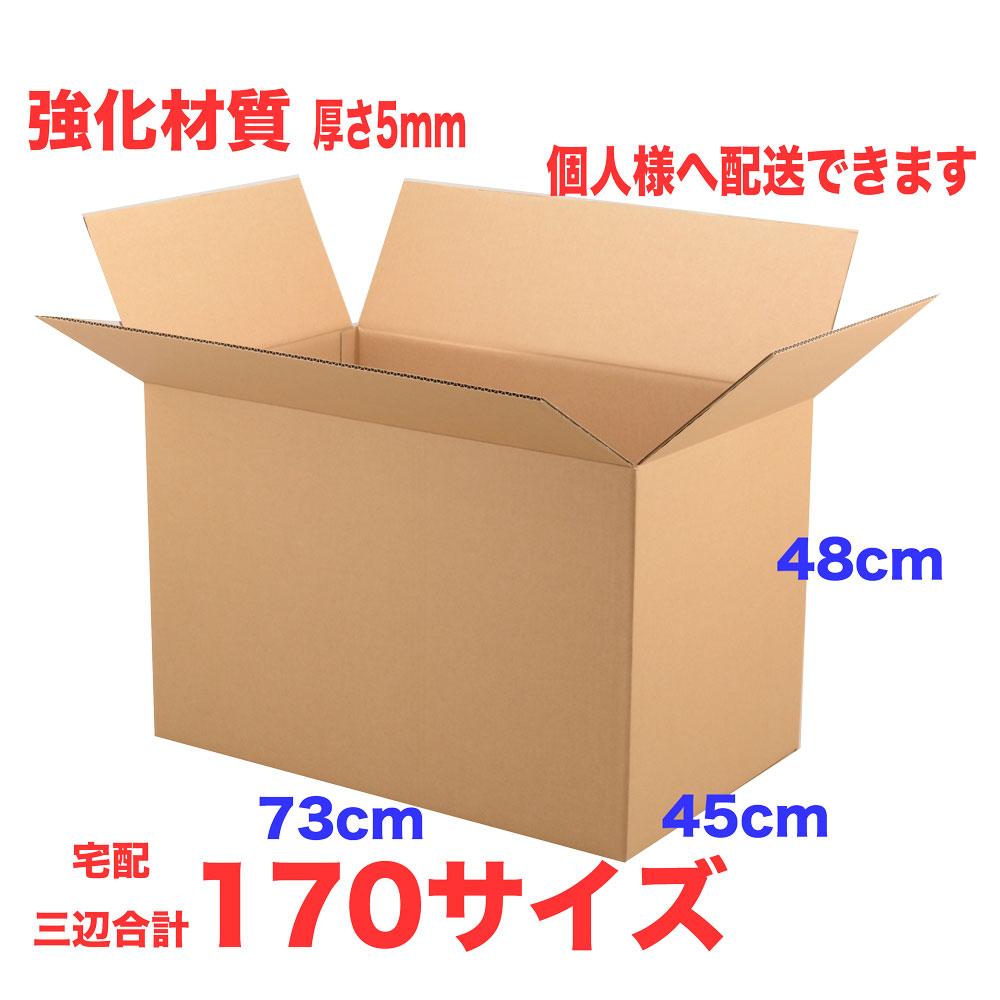 在庫一掃 最大級サイズ 限定タイムセール 170サイズ ダンボール 3枚セット 個人様お届けできます 厚さ約5mm 73cm×45cm×48cm 特大サイズ