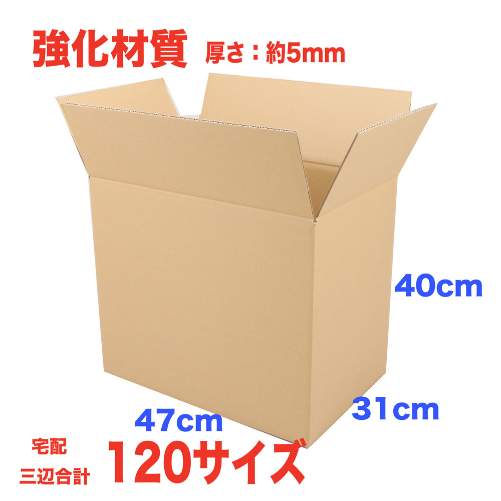 平日のご注文はあす楽対応できます サービス 日時指定可能です ダンボール 日本メーカー新品 120サイズ 10枚 470 310 高さ400mm K5 収納 商品発送 保管 段ボール箱 強化120 ダンボール箱 段ボール 引越