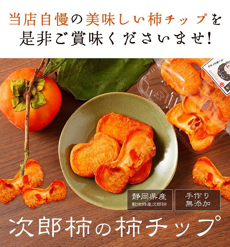 無添加 柿チップ 70g 10袋セット【送料無料】静岡産 干し柿(ドライフルーツ)