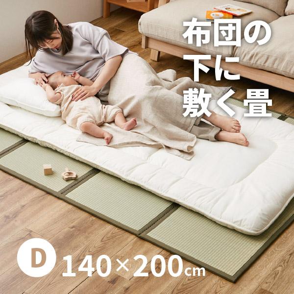 4つ折り い草の畳マットレス くらま【ダブル】約幅140×長さ200×厚み1.1cm 置き畳 畳める畳 布団 マット 床 い草マットレス キッズコーナー プレイマット 和室 和風 子供部屋 折りたためるマット 学童保育園