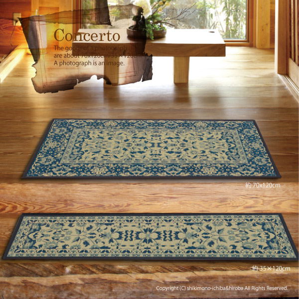 約35×120cm ペルシャ絨毯のような繊細洋風柄い草の玄関マット い草マット 玄関マット コンチェルト 約35×120cm 洋風 洋室 室内 屋内 ゴージャス エレガント