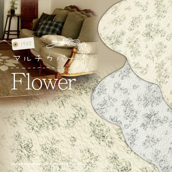 マルチカバー 約190×240cm ソファーカバーフラワー 花柄 小花 パステル調 FT-1502 ブルー グリーン