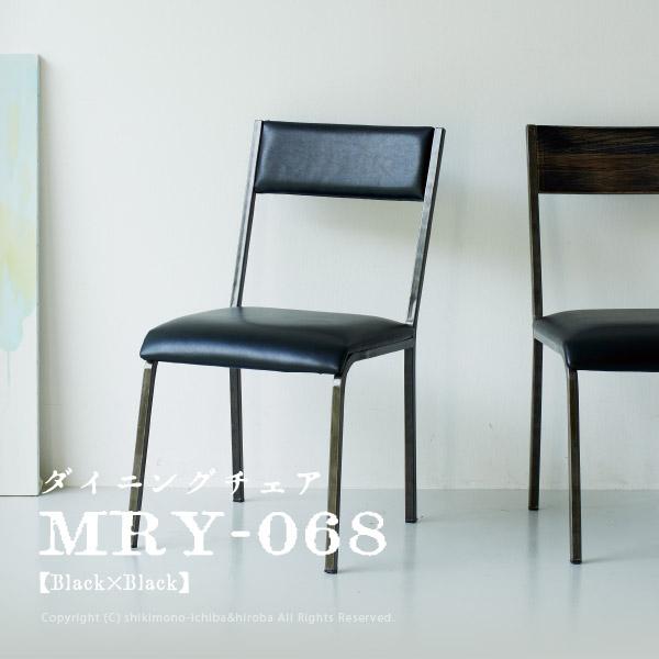 鉄脚でブルックリンテイスト満載のおしゃれ鉄家具 ブラック MRY-068 ダイニングチェアー 椅子 背もたれ付き