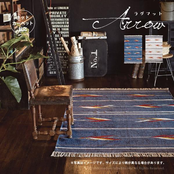ラグ インドラグ アロー 約190×240cm【約3畳】 矢印柄 弓模様 房付き 男前インテリア カジュアル