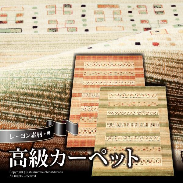 高級カーペット ステラ 【14628】 【70】 約195×250cm ラグ ネイティブ柄