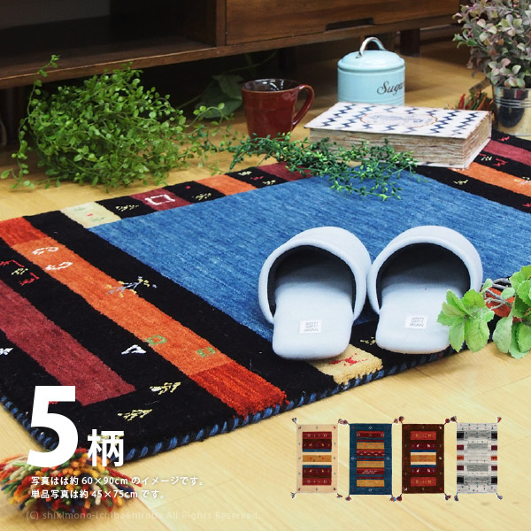 ギャッベ 玄関マット LORRI BUFF L5-L9 約70×120cm ギャベマット カラフル アクセントマット 室内 屋内