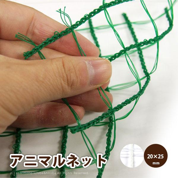 日本製 国産 強力アニマルネット ワイドラッセル 約幅2×長さ50m 【20×25mm】 N2525・GR2520 動物よけ 農業用ネット 害獣ネット 防護ネット