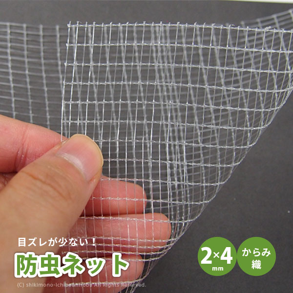 日本製 国産 防虫ネット サンサンネット 白生地 からみ織 N3800 【2×4mm】 約幅1.2×長さ100m 園芸 畑 農業 防虫シート
