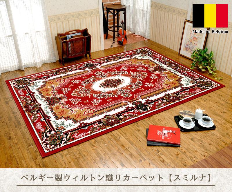 ヨーロッパ伝統の王朝デザイン☆ベルギー製ウィルトン織りカーペット【スミルナ】   8帖中敷用280×280