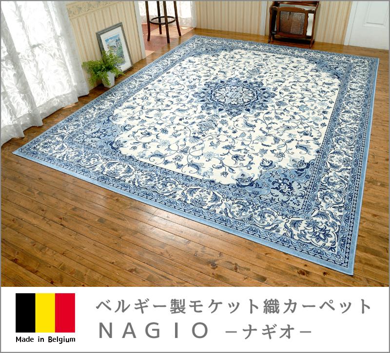 【アウトレット】シルクを思わせるほど滑らかな手触り感と風合い☆ベルギー製モケット織りカーペット【NAGIO -ナギオ-】カーペット 長方形200X250cm