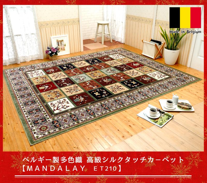 ベルギー製 多色織 高級シルクタッチカ-ペット 【MANDALAY ET210】    長方形 200×250cm